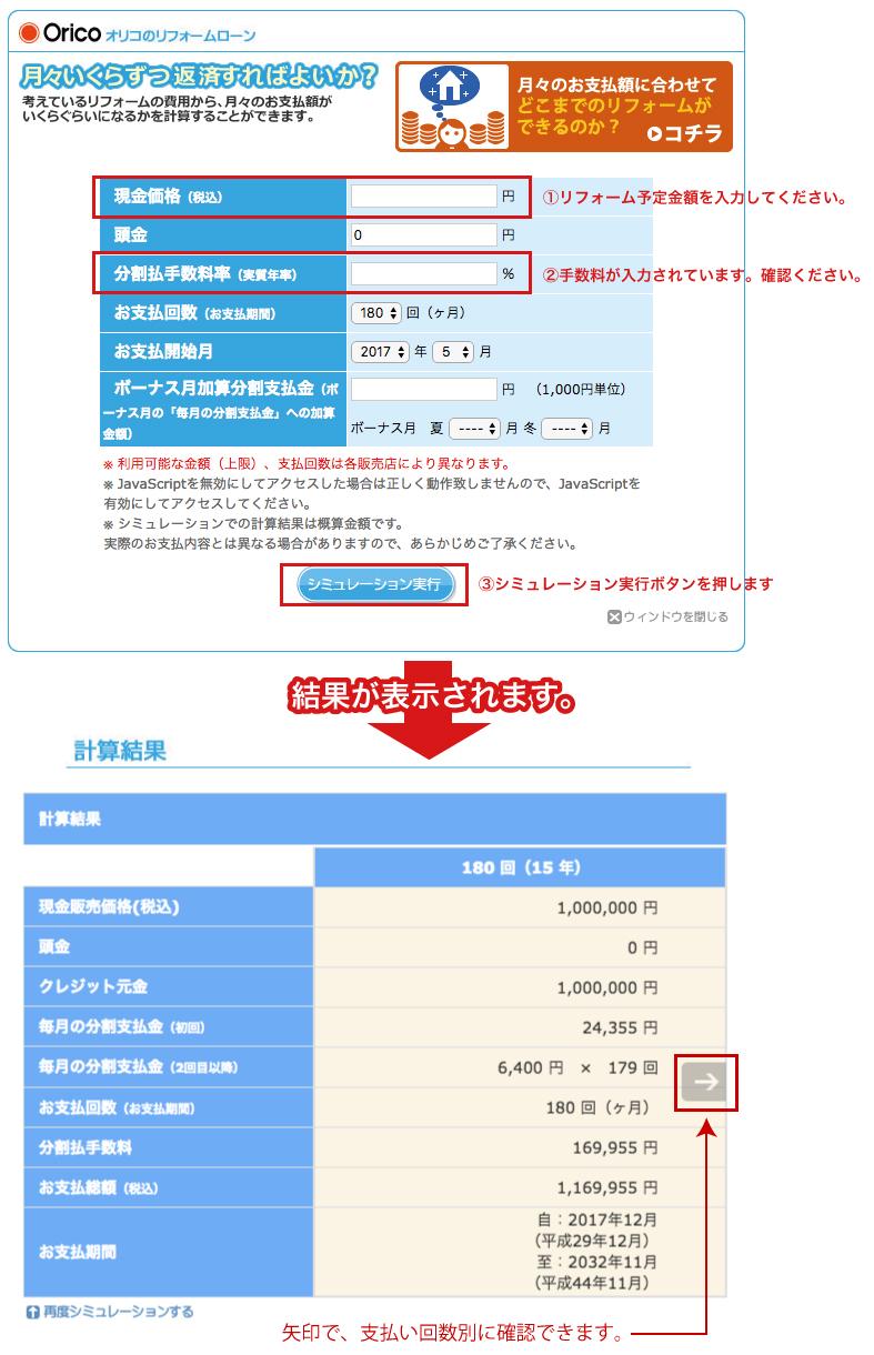 orico支払いシミュレーション