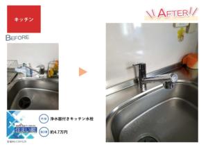 キッチン水栓のサムネイル