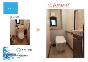 工事事例トイレ2のサムネイル