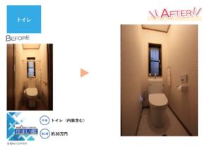 トイレ①のサムネイル